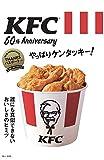 『KFC 50th Anniversary やっぱりケンタッキー!』予約
