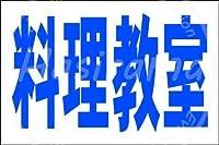 「料理教室(紺)」 ティンサイン ポスター ン サイン プレート ブリキ看板 ホーム バーために