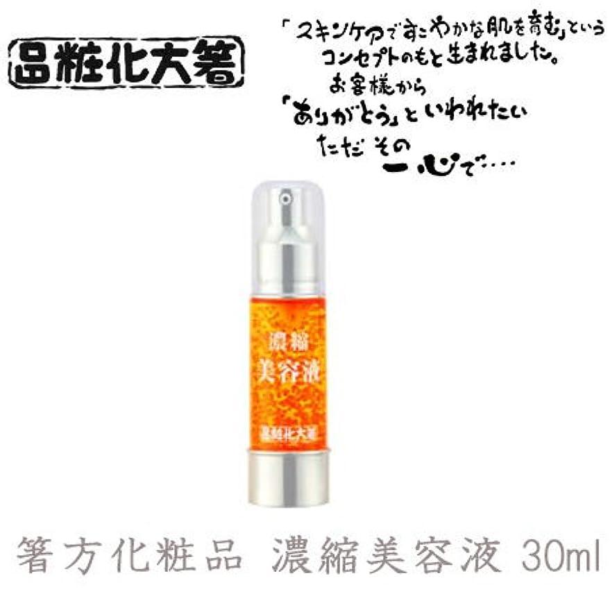 無心微生物叱る箸方化粧品 濃縮美容液 30ml はしかた化粧品