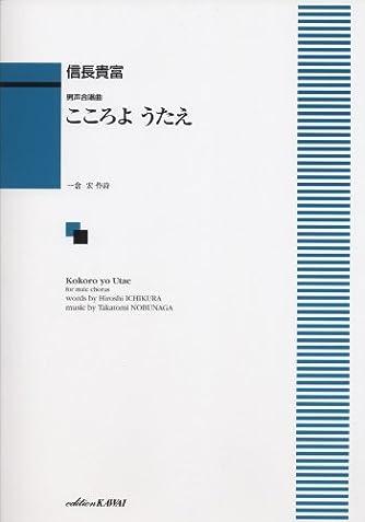 男声合唱曲 こころよ うたえ (1886)