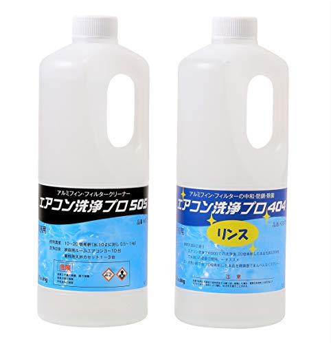 2本セット アルミフィンクリーナー (1.0kg) エアコン洗浄プロ505エアコン洗浄剤 ・リンス剤 アルミフィ...