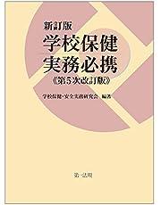 新訂版 学校保健実務必携(第5次改訂版)