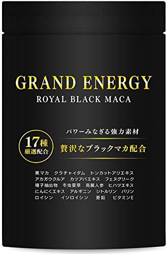 マカ グランドエナジー 黒マカ 亜鉛 アルギニン にんにく1000個分シトルリン 高麗人参 17種類