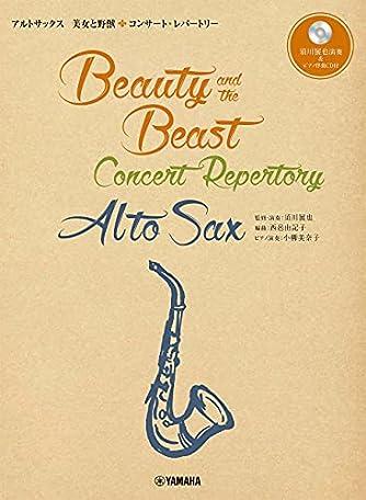 アルトサックス 美女と野獣 コンサート・レパートリー 【須川展也演奏&ピアノ伴奏CD付】