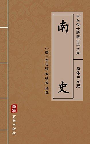 Amazon.com: 南史(简体中文版): 中华传世珍藏古典文库(Chinese ...