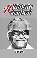 Dus Pratinidhi Kahaniyan Ramakant