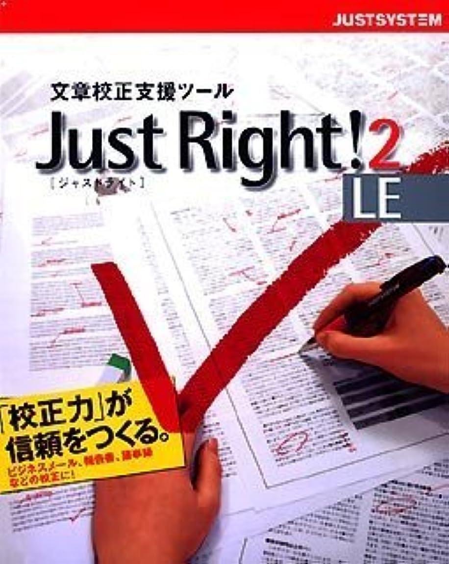 役職シンポジウム理解するJust Right!2 LE for Windows CD-ROM