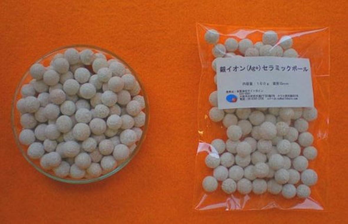 一元化する耐える秋銀イオンセラミックボール 250g