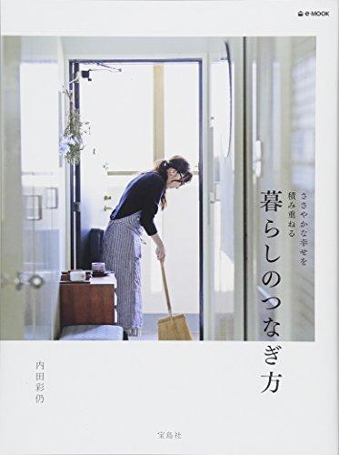 暮らしのつなぎ方 (e-MOOK)