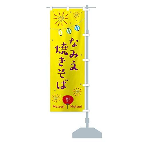 なみえ焼きそば のぼり旗 サイズ選べます(コンパクト45x150cm 右チチ)