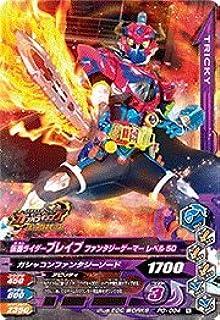 ガンバライジング/PG-094 仮面ライダーブレイブ ファンタジーゲーマー レベル50