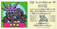 劇場版ペルソナ3 #1 Spring of Birth 週替わり来場者特典「スーパーP3シール」028 死甲蟲