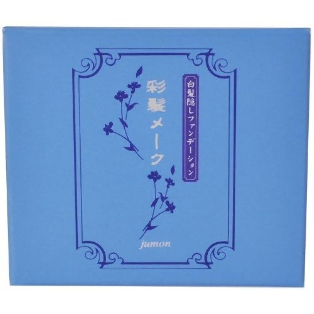 帝国主義バッテリー白菜彩髪メーク詰替用ブラウン13.5g
