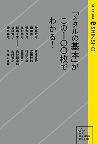 「メタルの基本」がこの100枚でわかる! (星海社 e-SHINSHO)