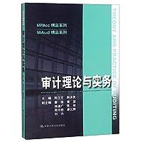 审计理论与实务/MAud精品系列/MPAcc精品系列