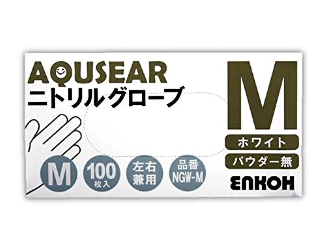 緯度湿った申請中AQUSEAR ニトリルグローブ パウダー無 M ホワイト NGW-M 1箱100枚