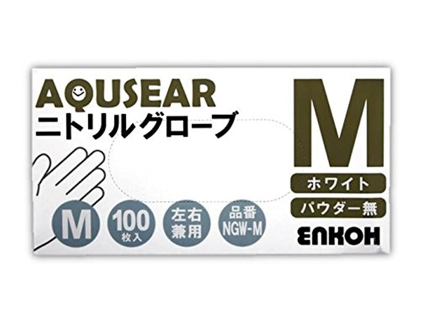 ウェイドパテ無効にするAQUSEAR ニトリルグローブ パウダー無 M ホワイト NGW-M 1箱100枚