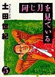 同じ月を見ている (5) (ヤングサンデーコミックス)