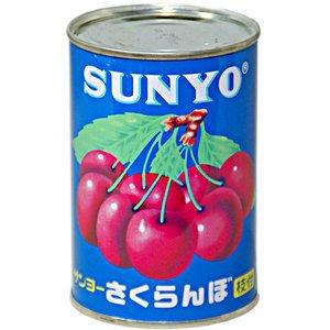 サンヨー さくらんぼ 4号缶