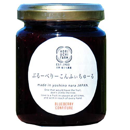 ぶるーべりーこんふぃちゅーる 140g×3瓶 堀内果実園 奈良県産 国産 完熟 無添加 ブルーベリーコンフィチュール