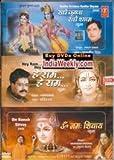 Radhe Krishna Radhe Shyam/Hey Ram Hey Ram/Om Namah Shivay (Dhun Only)