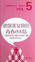 云南省科普大讲坛健康丛书:资深美女留住青春200法