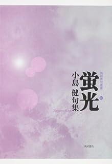 句集 蛍光  角川俳句叢書  23 (角川俳句叢書 23)