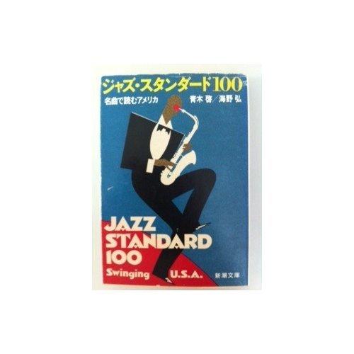 ジャズ・スタンダード100―名曲で読むアメリカ (新潮文庫)