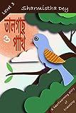 Talgachh o Pakhi (Bengali Edition): তালগাছ ও পাখি - A Palm tree and a Bird...