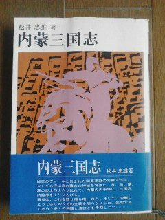 内蒙三国志 (1966年) (原書房・100冊選書〈8〉)