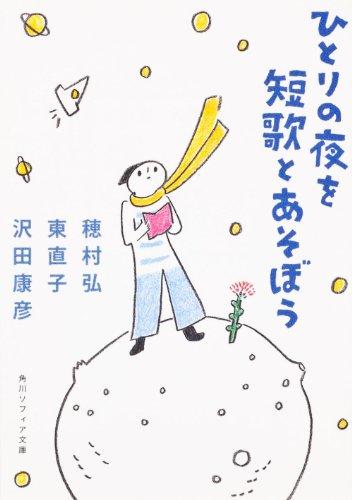 ひとりの夜を短歌とあそぼう (角川ソフィア文庫)