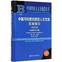 中国与印度尼西亚人文交流发展报告(2019以教育为主题2019版)(精)/中国印尼人文交流蓝皮书