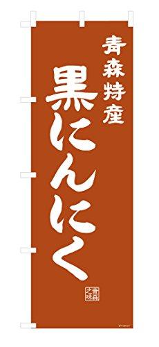 デザインのぼりショップ のぼり旗 1本セット 黒にんにく 専用ポール付 レギュラーサイズ(600×1800) 標準左チチテープ AOM425