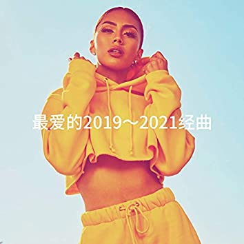 最爱的2019~2021经曲