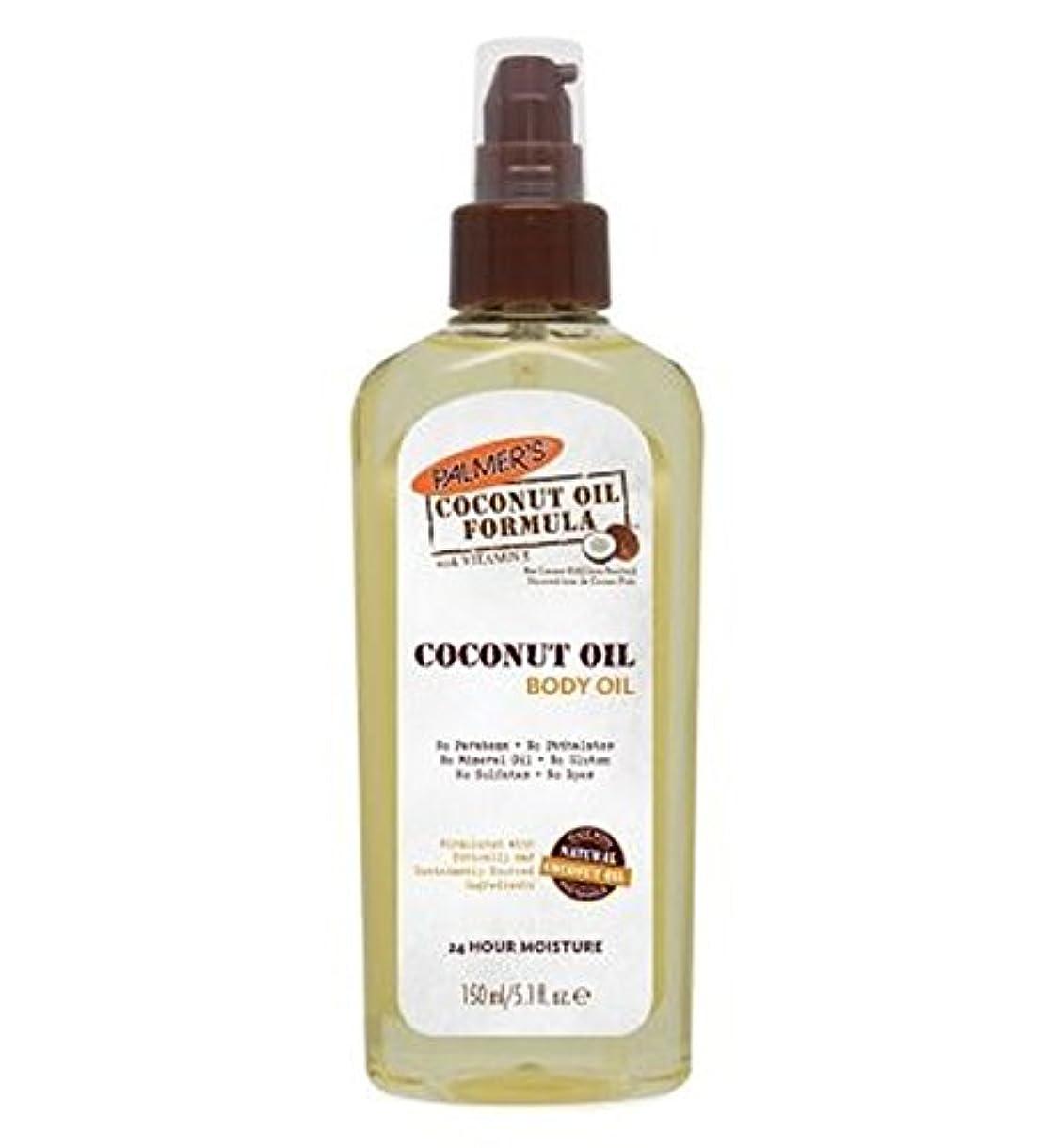 理容師純正合わせてPalmer's Coconut Oil Formula Body Oil 150ml - パーマーのココナッツオイル式ボディオイル150ミリリットル (Palmer's) [並行輸入品]