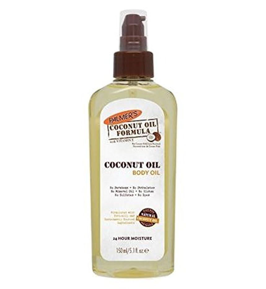 非公式郵便好ましいパーマーのココナッツオイル式ボディオイル150ミリリットル (Palmer's) (x2) - Palmer's Coconut Oil Formula Body Oil 150ml (Pack of 2) [並行輸入品]
