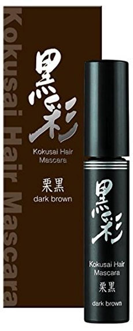 幸運なことにパプアニューギニア代数的アモロス 黒彩ヘアマスカラ 栗黒(ダークブラウン) 9ml