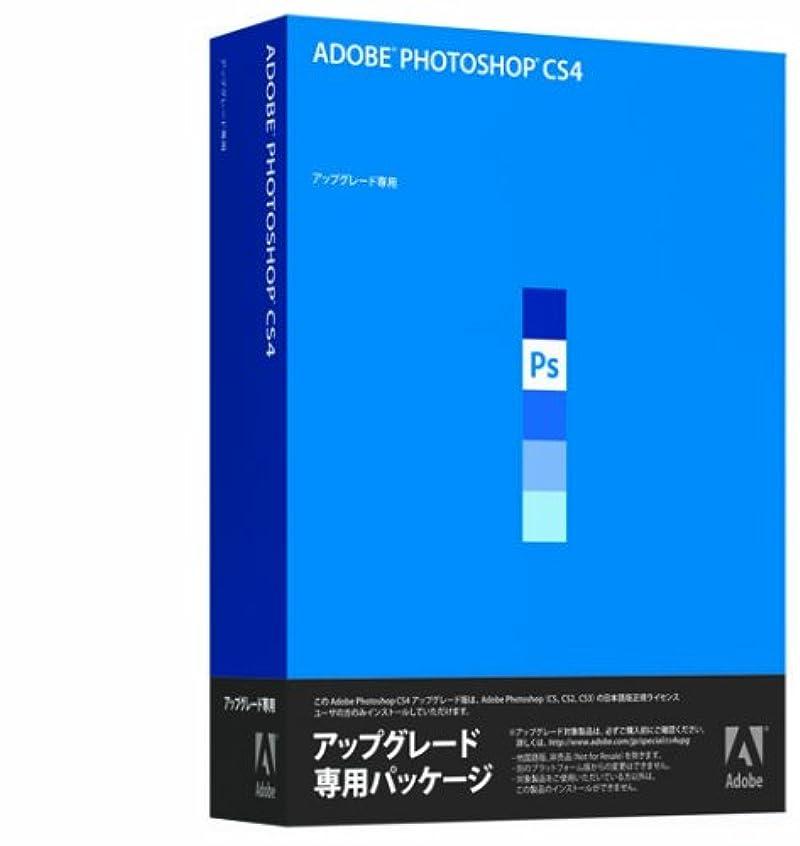 不明瞭恐怖マイクAdobe Photoshop CS4 (V11.0) 日本語版 アップグレード版 Macintosh版 (旧製品)