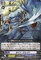 カードファイト!! ヴァンガードG ルイン・シェイド(R) / 刃華超克(G-BT06)シングルカード