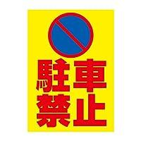 〔屋外用 看板〕 駐車禁止マーク 駐車禁止 縦型 ゴシック 穴無し (A3サイズ)