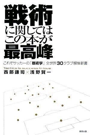 戦術に関してはこの本が最高峰―これぞサッカーの「戦術学」 全世界30クラブ解体新書の詳細を見る