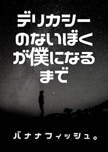 Dericacynonaibokugabokuninarumade (Japanese Edition)
