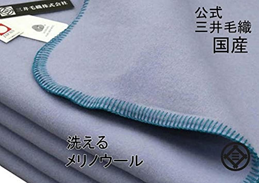 満足させるマガジン元の洗える メリノ ウール毛布 (毛羽部) セミダブルサイズ 160x210cm ウールマーク付 公式三井毛織国産 ブルー色 W500