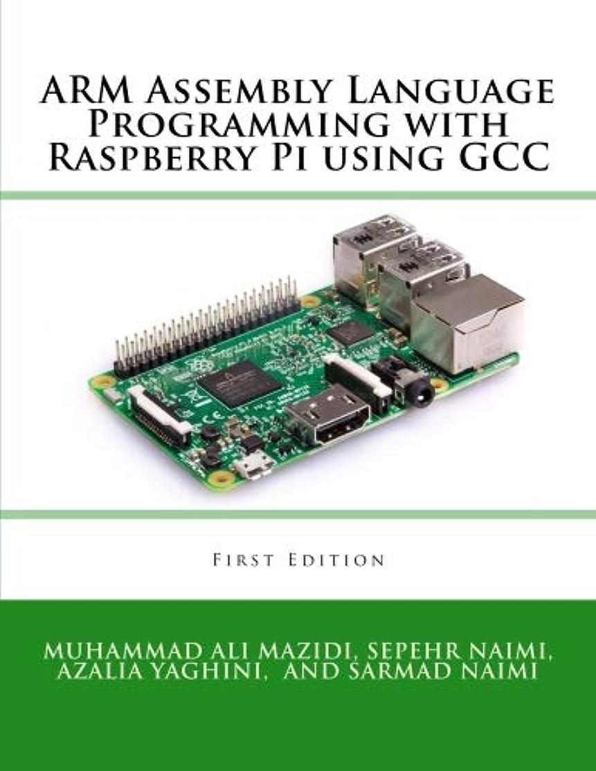 鮫沈黙自治的ARM Assembly Language Programming with Raspberry Pi using GCC