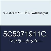 フォルクスワーゲン(Volkswagen) マフラーカッター 5C5071911C.