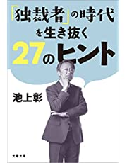 「独裁者」の時代を生き抜く27のヒント (文春文庫)
