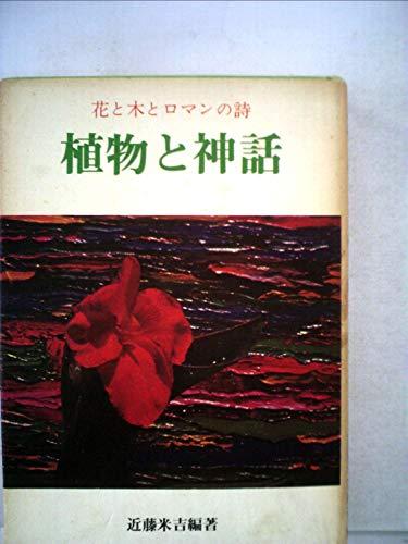 植物と神話―花と木とロマンの詩 (1973年)