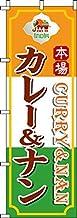 のぼり カレー&ナン 0220052IN