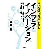 インフラ・イノベーション 強くて豊かな国をつくる日本再生プロジェクト (扶桑社BOOKS)
