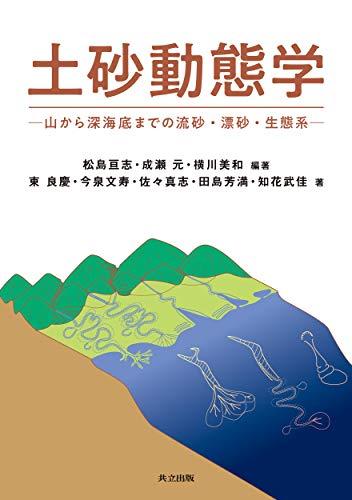 土砂動態学: 山から深海底までの流砂・漂砂・生態系
